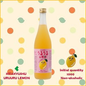 北九州 うるうるレモン 720ml /ノンアルコール/北九州産レモン使用|meisyu-k