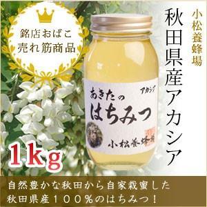 秋田県産100% 純粋アカシアはちみつです。  ■名称 国産はちみつ ■賞味期限 別途商品ラベルに記...