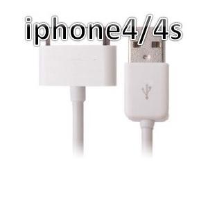 [本日限定:P3倍]/送料無料 高品質 iPhone4 アイフォン4S 充電ケーブル  USBケーブ...