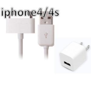 【全品送料無料】【セット内容:高品質iphone4s 充電ケーブル+USB コンセント】【USB 電源アダプタ 1A】