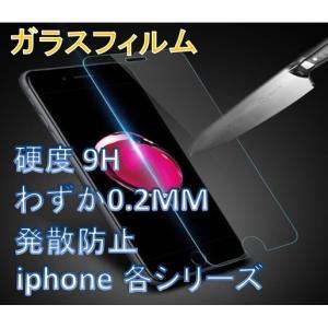 SALE!【iphone5/5s/se専用】【iphone 強化ガラス 光沢フィルム 極薄0.2mm 硬度9H】iphone5 iPhone5s iphone se 保護フィルム ガラスフィルム