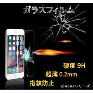 最安値挑戦【iphone5/5s/se専用】【iphone 強化ガラス 光沢フィルム 極薄0.2mm 硬度9H】iphone5 iPhone5s iphone se 保護フィルム ガラスフィルム