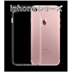 【お試し】【iphone7 plus専用/5.5インチ】【アイフォン7 ケース TPU 透明 薄型 0.3MM】高透明度 オシャレなクリア 保護カバー