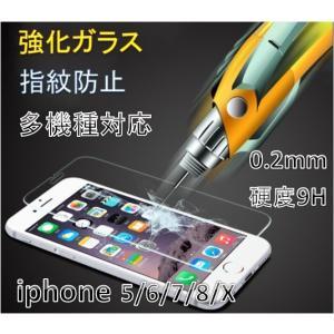 SALE!【iphone7/8対応/4.7インチ】【iphone 強化ガラス 光沢 極薄0.2mm 硬度9H】iphone7 ガラスフィルム iphone8 フィルム