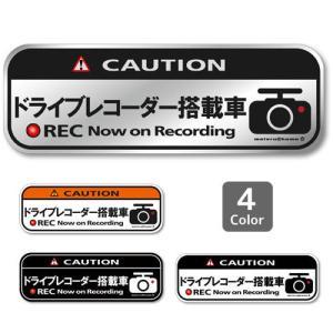 ドライブレコーダー ステッカー(大サイズ・シルバー/和)/ド...