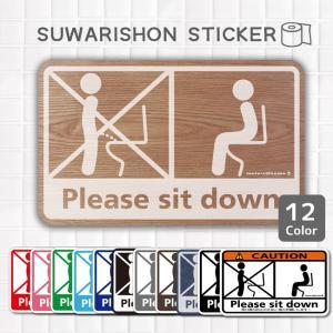 座りションステッカー 立たないでジョ〜!!(レッド)トイレ ステッカー 立ちション禁止 座って 座る マナー シールの写真