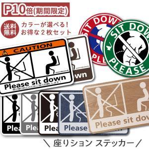 座りションステッカー 立たないでジョ〜!!(ウッド調)トイレ ステッカー 立ちション禁止 座って 座る マナー シールの写真