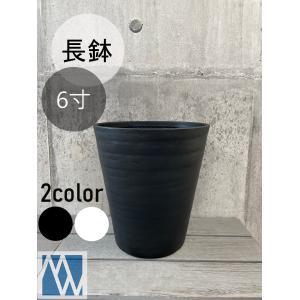 セラアート長鉢 6寸|meiwaco