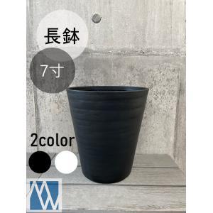 セラアート長鉢 7寸|meiwaco