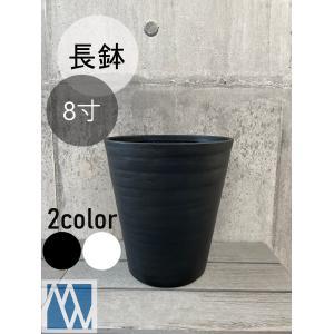 セラアート長鉢 8寸|meiwaco
