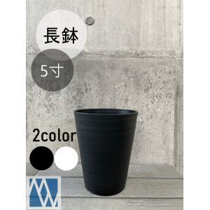 セラアート長鉢 5寸|meiwaco