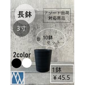 セラアート長鉢 3寸  10鉢セット|meiwaco