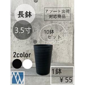 セラアート長鉢 3.5寸 10鉢セット|meiwaco