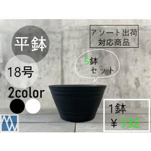 セラアート平鉢 18号 5鉢セット|meiwaco