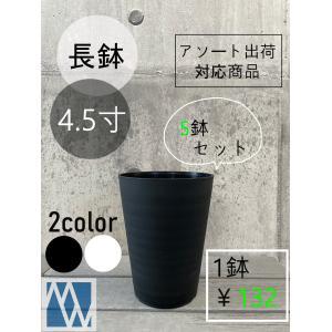 セラアート長鉢 4.5寸 5鉢セット|meiwaco