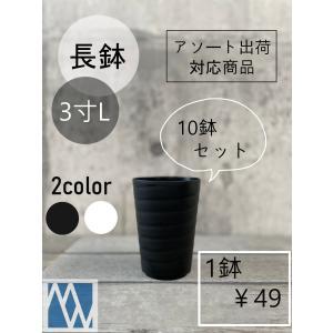 セラアート長鉢 3寸ロング  10鉢セット|meiwaco