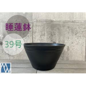 睡蓮鉢(メダカ鉢)39号|meiwaco