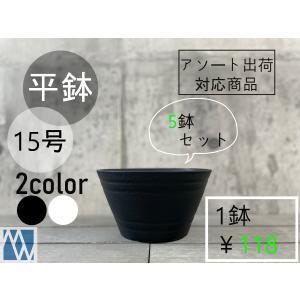 セラアート平鉢 15号 5鉢セット|meiwaco
