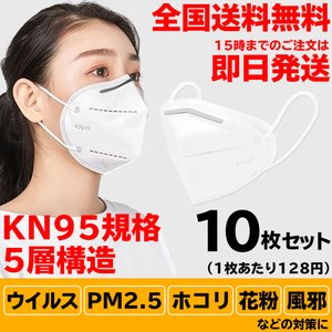 KN95 マスク 10枚セット 送料無料 即日発送 5層構造 3D立体構造 使い捨て 衛生 mej-yh