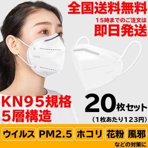 KN95 マスク 20枚セット 送料無料 即日発送 5層構造 3D立体構造 使い捨て 衛生 mej-yh