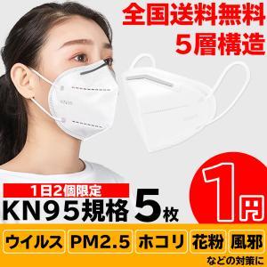 【大特価1円セール】KN95 マスク 5枚セット 送料無料 5層構造 3D立体構造 使い捨て 衛生 mej-yh