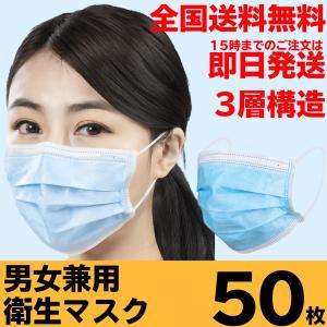 マスク 50枚入り 送料無料 即日発送 男女兼用 3層構造 衛生マスク 使い捨て 不織布 立体プリーツ ブルーマスク mej-yh