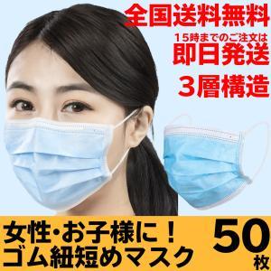 【ゴム紐短め】マスク 50枚入り 女性・お子様向け 送料無料 即日発送 3層構造 衛生マスク 使い捨て 不織布 立体プリーツ ブルーマスク mej-yh