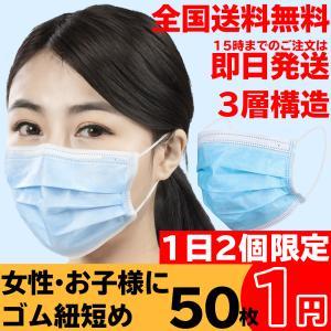【大特価1円セール】 【ゴム紐短め】マスク 50枚入り 女性・お子様向け 送料無料 即日発送 3層構造 衛生マスク 使い捨て 不織布 立体プリーツ mej-yh