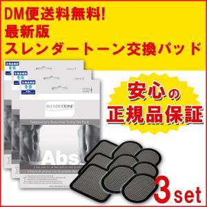 スレンダートーン 交換パッド★3枚入り3袋★【正規品・本物保...