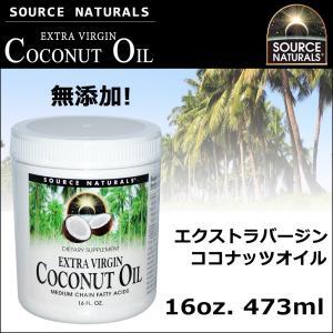 SOURCE NATURALS★EXバージンココナッツオイル16oz(473ml)×1個セット mej-yh