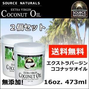SOURCE NATURALS★EXバージンココナッツオイル16oz(473ml)×2個セット mej-yh