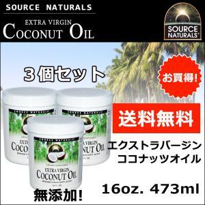 SOURCE NATURALS★EXバージンココナッツオイル16oz(473ml)×3個セット mej-yh