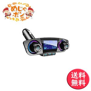 FMトランスミッター ブルートゥース 車載用 Bluetoothレシーバー 音楽 高音質 ハンズフリ...