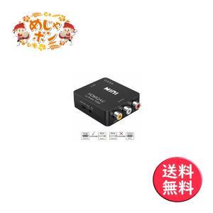 HDMIをコンポジットへ変換、GANA HDMI to AV変換アダプタ 1080P対応 HDMI入力をコンポジット出力へ変換コンバーター USB電源