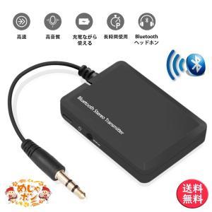 Horyku Bluetooth送信機 トランスミッター レシーバー ブルートゥース ワイヤレスオーディオ 3.5mm対応