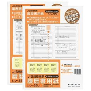 メーカー・ブランド:コクヨ(KOKUYO)  メーカー型番 : シン-35J  サイズ : A4 (...