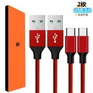 【2本組】Mofive USB Type C ケーブル 急速充電 高速データ転送【1m レッド】 S...