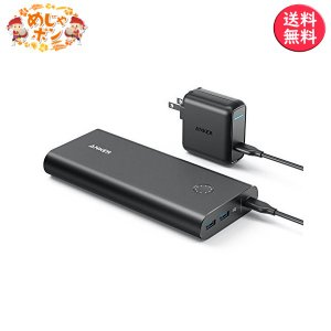 PowerCore+ 26800 PD Power Delivery対応の超大容量モバイルバッテリー...