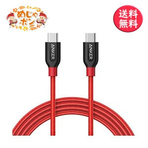 PowerLine+ USB-C to USB-C  高耐久プレミアムUSB-C & USB...