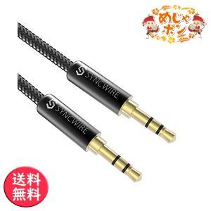 Syncwire オーディオケーブル 高音質 auxケーブル 標準3.5mm ステレオミニプラグ ス...