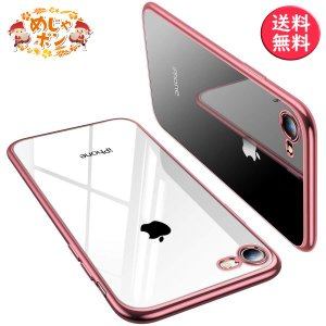 TORRAS iPhone8/iPhone7ケース 背面クリア ローズピンク