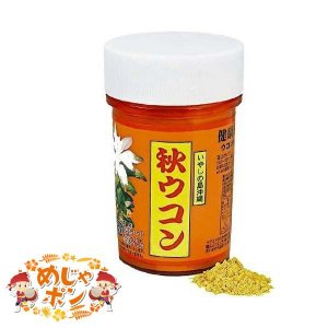 秋ウコン 粉末 100g ×1瓶 比嘉製茶 mejapon