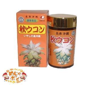 秋ウコン錠剤 700粒 ×1瓶 比嘉製茶 秋ウコン 錠剤 mejapon