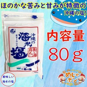沖縄 海水 塩 沖縄の海水塩 美ら海育ち 80g1袋|mejapon
