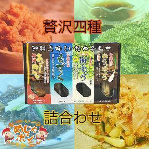 沖縄美味しい詰め合わせ(あぐー肉味噌・もずく・海ぶどう・島ら...