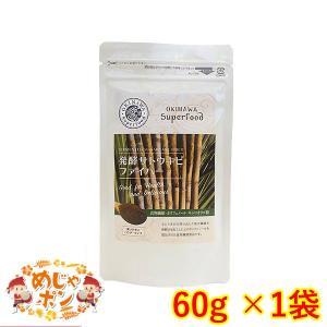 食物繊維 スーパーフード 沖縄 アクアグリーン 発酵 サトウキビファイバー 60g ×1個  おすすめ mejapon