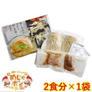 沖縄そば 生麺 ソーキそば 2食分×1個  沖縄 お土産 送料無料