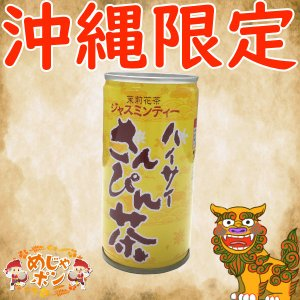 沖縄 さんぴん茶 お茶 飲料 ハイサイさんぴん茶 190g1缶|mejapon