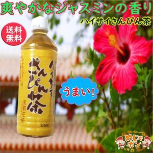 沖縄 さんぴん茶 ペットボトル ハイサイさんぴん茶 525ml1本|mejapon
