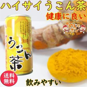沖縄 うこん お茶 ハイサイうこん茶 190g1缶 お試し用|mejapon